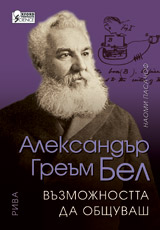Alexander Graham Bell. Making Connections