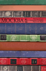 Moscow. A literary and cultural history