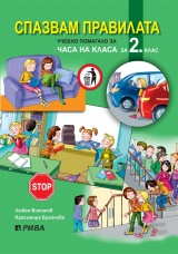I am following the rules. School Aid for 2nd Grade Pupils