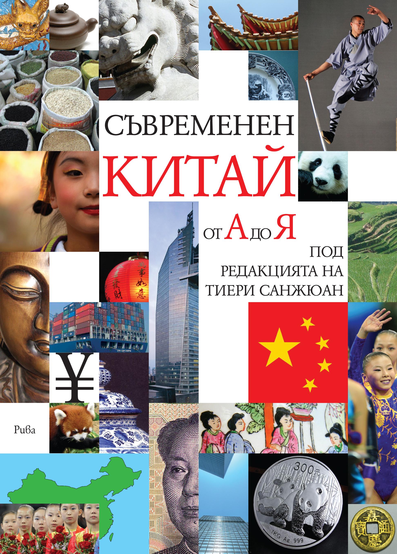 Книга Сталин И Христос
