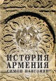 The history of Armenia