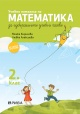 Schoolbook in mathematics for Extracurricular activities in 2nd grade