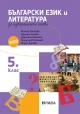 Schoolbook in bulgarian language and literature for еxtracurricular activities in 5th grade