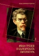 Ivan Grozev in Bulgarian literature